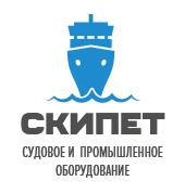 Скипет - судовое и промышленное оборудование